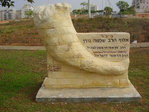 1024px-PikiWiki_Israel_10113_rabbi_shlomo_goren_square_in_petakh_tikva