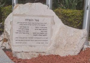 prayer_sculpture_ramat_gan
